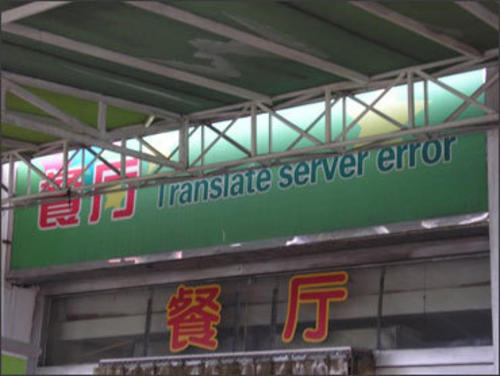 translateservererror